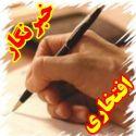 خبرنگار و عكاس افتخاري- وب سايت خاندان نريماني-www.narimaniha.ir