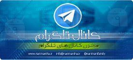 معرفي كانالهاي تلگرام- وب سايت خاندان نريماني