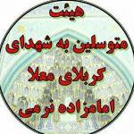 محرم ۱۳۹۶ هیئت متوسلین به شهدای کربلا معلی