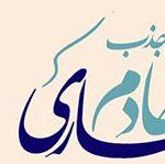 ثبت نام خادمین افتخاری سال ۹۷ امامزاده ابراهیم(ع)