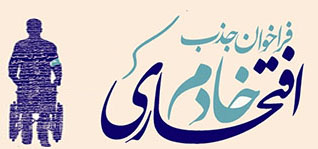 ثبت نام خادمین افتخاری سال ۹۷ در آستان مقدس حضرات سیدان الکریمان(ع)