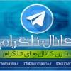 معرفي كانالهاي تلگرام