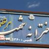 مدرسه شهيد مرتضي نريماني (سال ۹۵-۹۴)