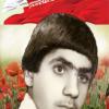 شهيد احمد رضا نريماني